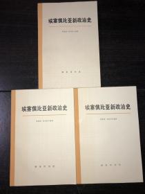 《埃塞俄比亞新政治史》(上中下三冊,私藏近全新品)