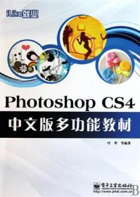 【正版特价】iLike就业Photoshop CS4中文版多功能教材 计220219