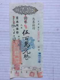 中華民國 聚興誠銀行本票【伍百萬元】