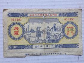 1964年 如埠縣石橋頭股票