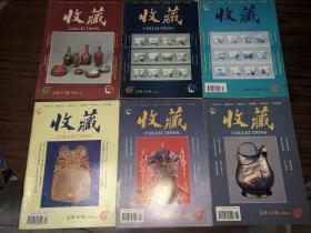 收藏 1996年1-12期全