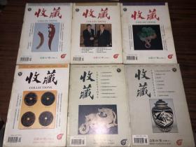 收藏 1998年1-12期全