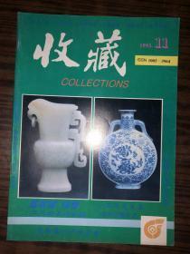 收藏 1993年第11期