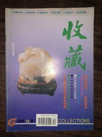 收藏 1994年第12期