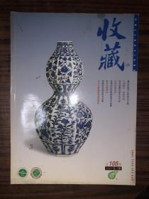 收藏  2001年第9期