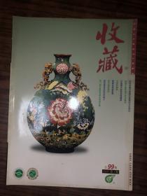 收藏  2001年第3期