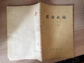 漢語史稿 下冊