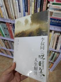 李叔同《晚晴集》人生解讀