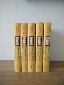 湘綺樓日記(五冊)