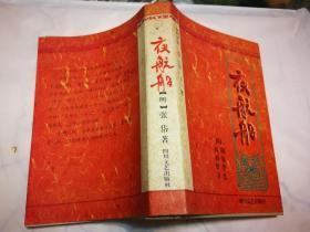 夜航船 附:陶庵夢憶 西湖夢尋(96年1版1印)