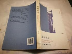 """夏村社會:中國""""江南""""農村的日常生活和社會結構(1976-2006)"""