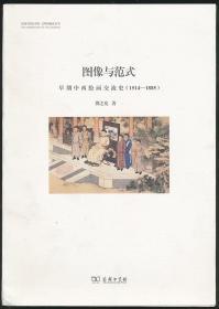 圖像與范式:早期中西繪畫交流史(1514-1885)