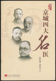 京城四大名醫