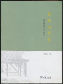 獨斷與考索:《儒林外史》研究