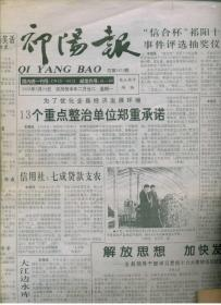 祁陽報2003.3.24