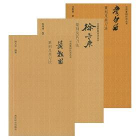中國篆刻技法叢書:黃牧甫、徐三庚、齊白石