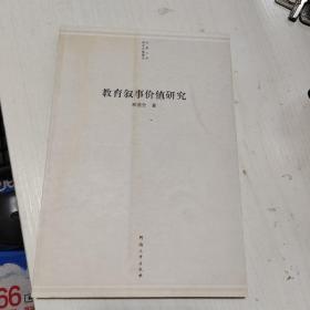 K  教育敘事價值研究   (16開 定價25.8元 庫存書