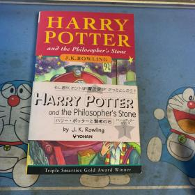 Harry Potter and the Philosopher's Stone 哈利波特与魔法石 口袋版