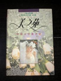 美之苑——中國女性美大全