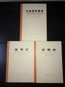 《馬格里布通史》《多哥史》(上下)(私藏近全新品)3冊合售