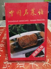 中國名菜譜湖南風味