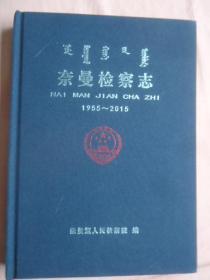 奈曼檢察志1955——2015