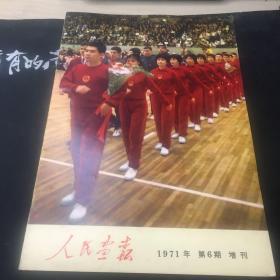 人民畫報(1971年 第6期 增刊)