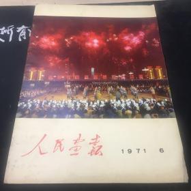 人民畫報(1971年第6期)