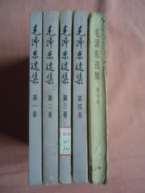 毛澤東選集1——5卷