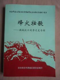 烽火壯歌——滿城抗日戰爭文史專輯