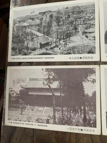 老的南京風景明信片存1 3 4 5 6 7 9 10 11 12十張,中華書局制