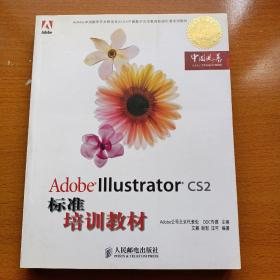 Adobe Illustrator CS2标准培训教材