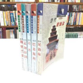 當代南亞叢書 當代巴基斯坦 當代尼泊爾 當代不丹 當代孟加拉國 當代斯里蘭卡5冊合售