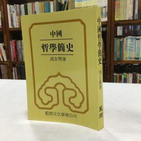 中國哲學簡史 馮友蘭  著藍燈版