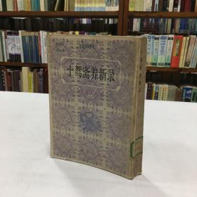十駕齋養新錄(1983年一版一印8千冊)影印商務印書館1937年版