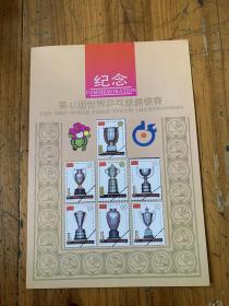 5574:紀念第43屆世界乒乓球錦標賽 紀念張6張,其中一張是重復的