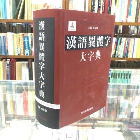 全新未開封《漢語異體字大字典》,原價800元。完整詳細地梳理漢字從古至今的異體字,是古籍整理工作者和其他社會科學研究者必備的工具書。本書收錄字頭近4萬個,對每一組異體字的形、音、義三者詳加考訂,著重辨析各異體字之間的異體關系。