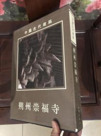 中國古代建筑 朔州崇福寺 (精裝)
