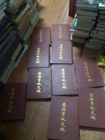 黃埔軍校史稿(16開精裝全12冊)  存10冊