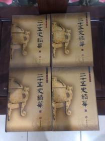 二十五史精華(全四冊)圖文珍藏本.