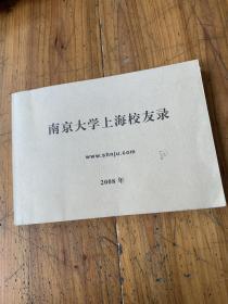 5570:南京大學上海校友錄 2008年