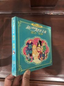 新動畫大世界全集童話故事二,,,,,