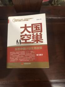 正版 大國空巢:反思中國計劃生育政策,,,