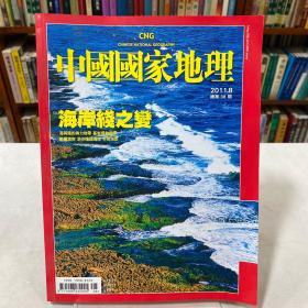 《中國國家地理》期刊 2011年8月 總第38期 海岸線之變 海與陸的角力地帶 基巖侵蝕海岸 斷層海岸 泥沙堆積海岸 生物海岸