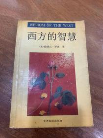 西方的智慧:西方哲學在它的社會和政治背景中的歷史考察