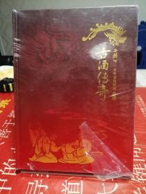 古酒傳奇 西鳳酒三千年文化積淀珍藏