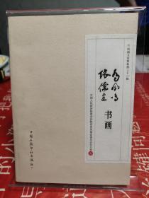 喬鳳鳴張儒生書畫