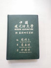 中國現代針灸學(附最新研究資料)