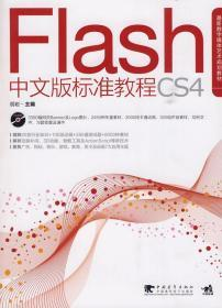 Flash CS4中文版标准教程 胡崧 中国青年出版社 978750069155