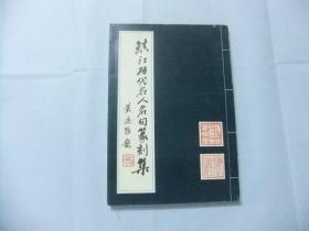 鎮江歷代名人名句篆刻集